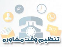روانشناس بهمن غیوروحدت
